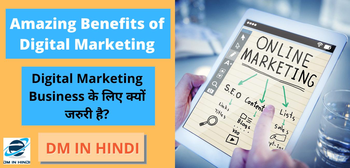 Benefits of Digital Marketing in Hindi