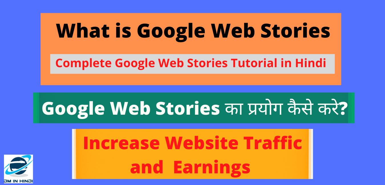 Google Web Stories in Hindi